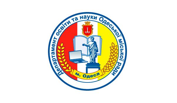 Департамент освіти та науки Одеської міської ради