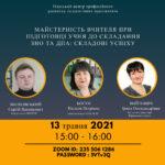 Вебінар для вчителів історії України з питань ефективної підготовки випускників до складання ДПА та тестів за специфікацією ЗНО за умов дистанційного навчання