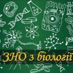 Семінар для вчителів біології